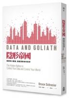 隱形帝國:誰控制大數據,誰就控制你的世界