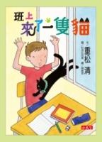 班上來了一隻貓