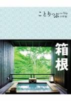 箱根小伴旅:co-Trip日本系列7