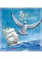 勇12:戰鴿的故事(附勇12冒險遊戲地圖 )(新版)