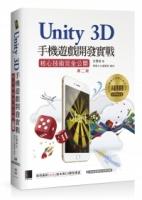 Unity 3D手機遊戲開發實戰:核心技術完全公開(第二版)