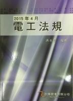 2015 電工法規(39版)