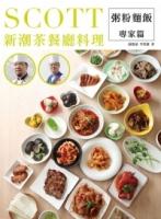 Scott新潮茶餐廳料理 粥粉麵飯專家篇