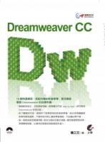 達標!Dreamweaver CC(附光碟)