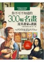 你不可不知道的300幅名畫及其畫家與畫派(四版)