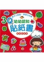 3Q幼幼認知貼紙書(美味的食物)