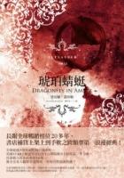 異鄉人Outlander 2【古戰場傳奇影集原著】:琥珀蜻蜓(上)