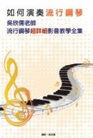 如何演奏流行鋼琴:吳欣儒老師流行鋼琴超詳細影音教學全集套書(5書+5DVD)