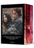 異鄉人Outlander 2【古戰場傳奇影集原著】:琥珀蜻蜓(上下)套書