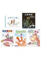 給孩子的品格教育套書(一套五冊)