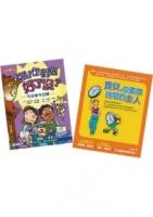 孩子的時間魔法書(2冊)