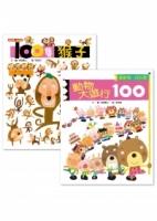 《100隻猴子》+《動物大遊行100》套書