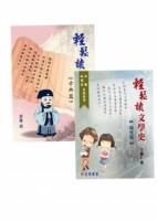 輕鬆讀文學史套書【古典篇】+【現代篇】加贈中國文學史考卷一份
