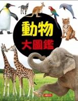 自然探險隊:動物大圖鑑