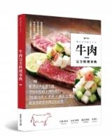 牛肉完全料理事典:跟著日本名店主廚學最好吃的牛肉料理!90道日式×中式×義式×韓式,從家常到宴客創意私房菜