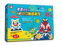 畫畫好好玩/HERO機器戰警:加量升級版(畫畫教學書1本+遊戲卡8張+紙模型1組)