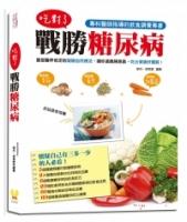 吃對了,戰勝糖尿病:專科醫師指導的飲食調養專書