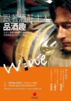 跟著酒莊主人品酒趣:從深入酒鄉亞爾薩斯認識葡萄開始,到選擇最適合自己的一瓶酒