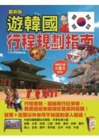 遊韓國行程規劃指南(最新版)