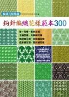 鉤針編織花樣範本300:編織花樣集錦