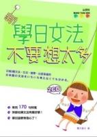 新 學日文法不要想太多!(25K+2CD)