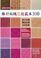 棒針編織花樣範本300:編織花樣集錦