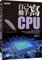 自己動手寫CPU