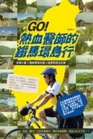 GO!熱血醫師的鐵馬環島行:訓練計畫X運動傷害防護X追夢旅程全記錄