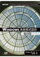 Windows系統程式設計(第四版)