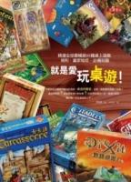 就是愛玩桌遊!:精選全球最暢銷35種桌上遊戲規則.贏家秘技.必備知識
