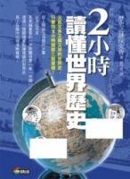 2小時讀懂世界歷史