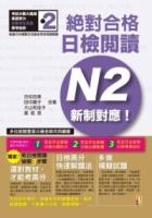 新制對應 絕對合格!日檢閱讀N2(25K)