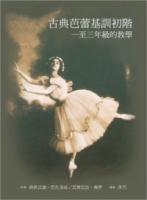 古典芭蕾基訓初階:一至三年級的教學