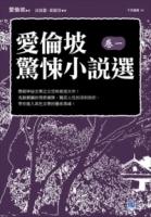 愛倫坡驚悚小說選(卷一):懸疑神祕文學之父恐怖推理大作!