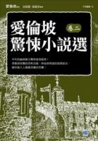 愛倫坡驚悚小說選(卷二):不朽的幽暗教父驚悚推理經典!