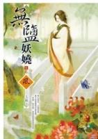 無鹽妖嬈 5(完)