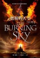 元素三部曲1:燃燒的天空