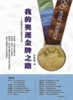 我的奧運金牌之路:見證奧林匹克精神38堂課