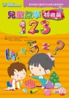 兒童數學123初階篇
