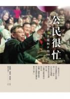 公民很忙:無名小神s伴隨柯P的484天 +公民很忙DVD影音記錄版