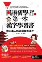日語初學者的第一本漢字學習書:連日本人都要學會的漢字(附1MP3)