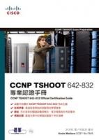 CCNP TSHOOT 642-832專業認證手冊(附光碟)