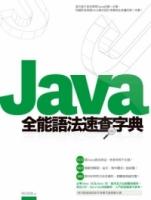 Java全能語法速查字典