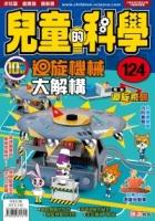 兒童的科學124之迴旋機械大解構(一般版)