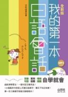全新版 我的第一本日語會話(25K+MP3)