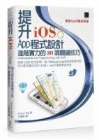 提升iOS8 App程式設計進階實力的30項關鍵技巧-最新Swift開發教學
