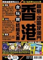 香港食玩買終極天書(2015-16年版)