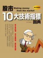 股市10大技術指標圖典(黃金典藏版)(全彩)