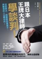 跟日本王牌大律師學談判!:從談薪水、跑業務到買房子,再難搞的人也聽你的!