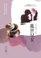 亂世兒女:民初歷史小說